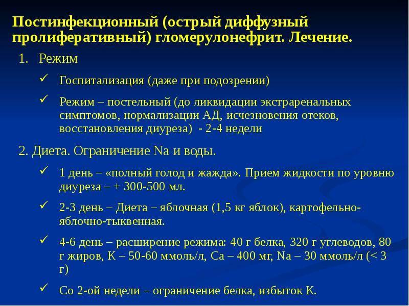 Гломерулонефрит у детей - признаки, причины, симптомы, лечение и профилактика - idoctor.kz