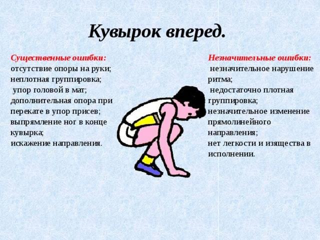 Как делать кувырок вперед если ты боишься. как научить ребенка кувыркаться назад и как это правильно делать. как делать боковое сальто