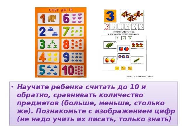 Как научить ребенка считать до 10: быстро и правильно