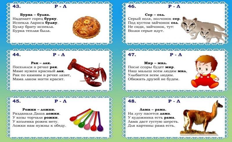 Фонематический слух. развитие фонематического слуха. нарушение