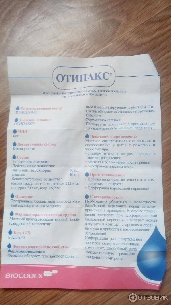 Ушные капли отипакс: инструкция по применению, цена, отзывы для детей и при беременности, аналоги - medside.ru