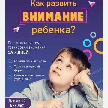 Как научить ребенка концентрации внимания: игры и упражнения