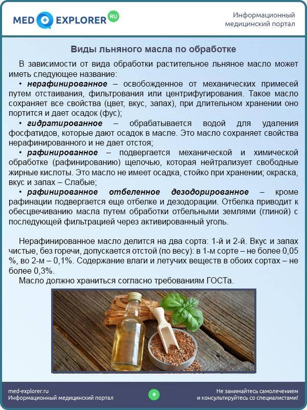 Льняное масло для детей