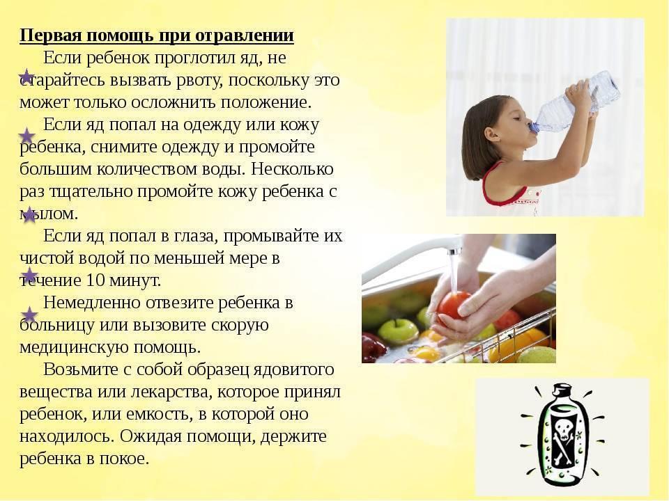 Справочник оказания первой помощи: первая помощь при отравлении - новости - главное управление мчс россии по чукотскому автономному округу