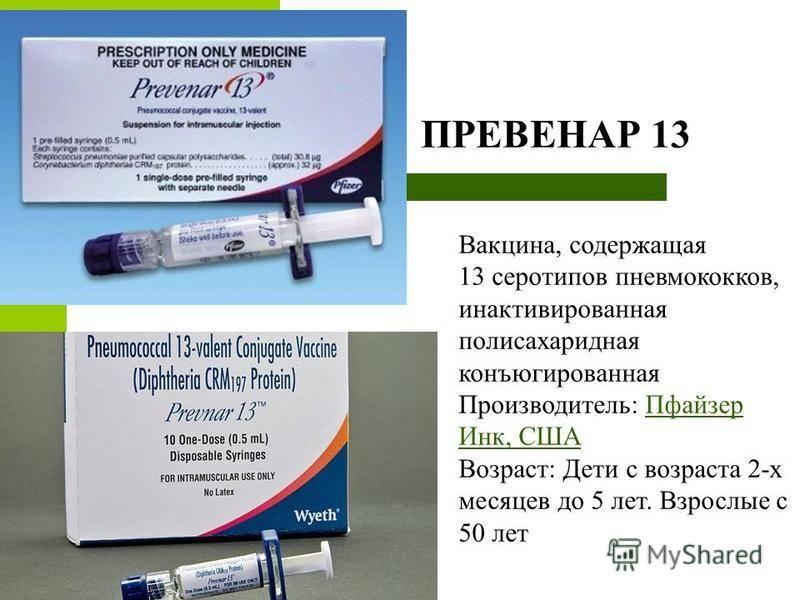 Пневмококковая прививка детям: сроки, реакция, противопоказания, осложнения