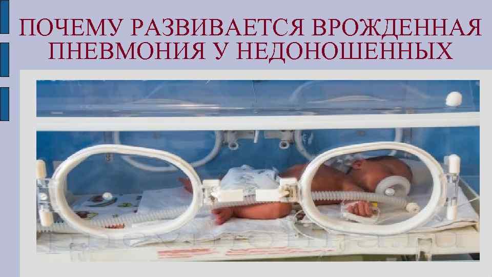 Внутриутробная пневмония   eurolab   пульмонология