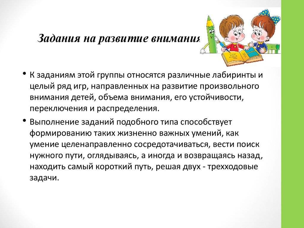 Как развивать в детях способность к концентрации внимания