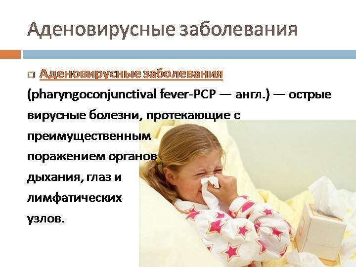 Аденовирусная инфекция   симптомы и лечение аденовирусной инфекции   компетентно о здоровье на ilive