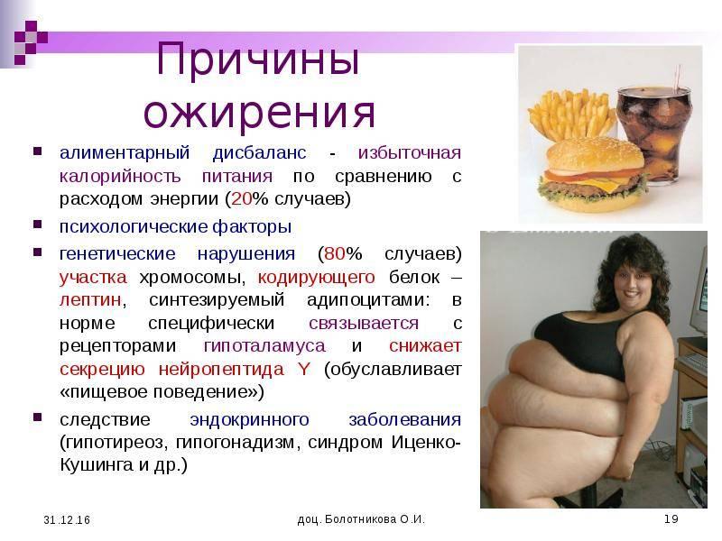Как сбросить лишний вес с помощью психосоматики