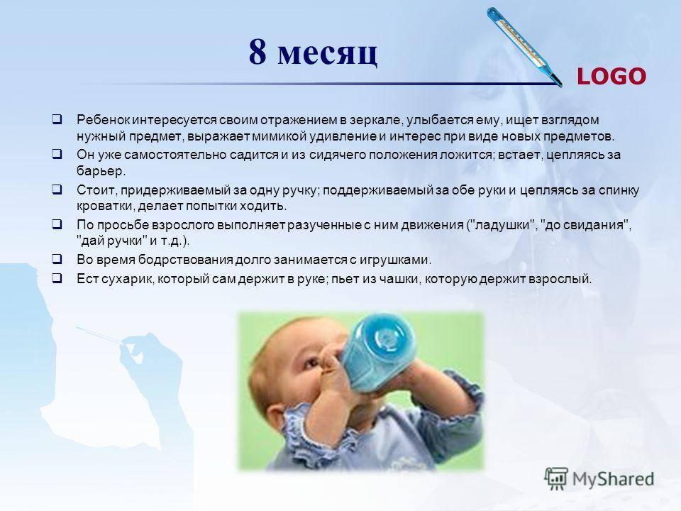Календарь развития ребенка в 8 месяцев, что должен уметь