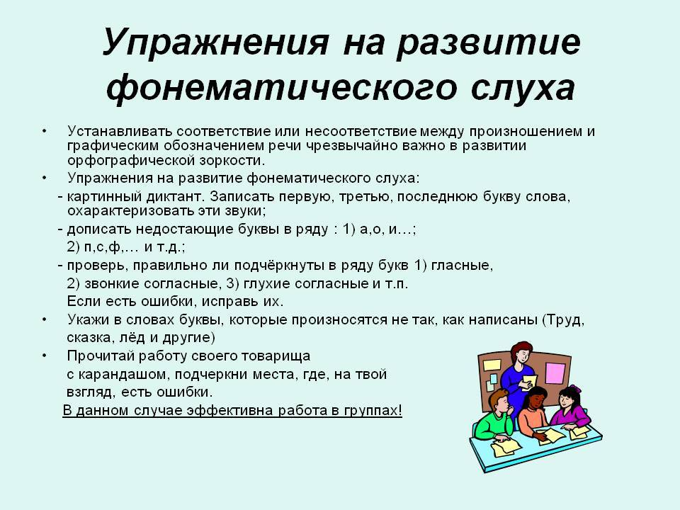 Игры на развитие фонематического слуха для дошкольников 5-6-7 лет