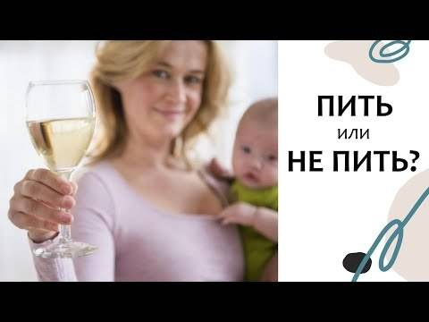 Алкоголь при грудном вскармливании