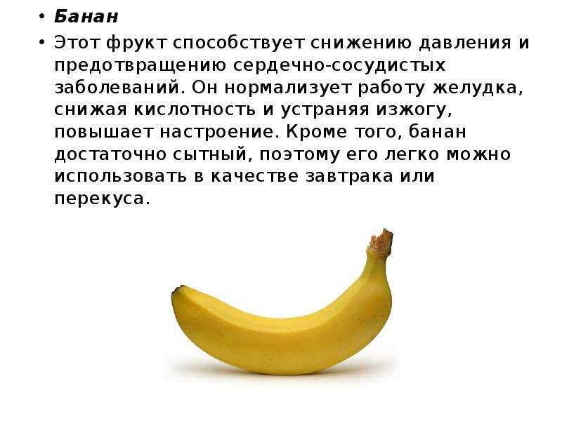 Сушеные бананы при беременности. польза и вред банана для беременных