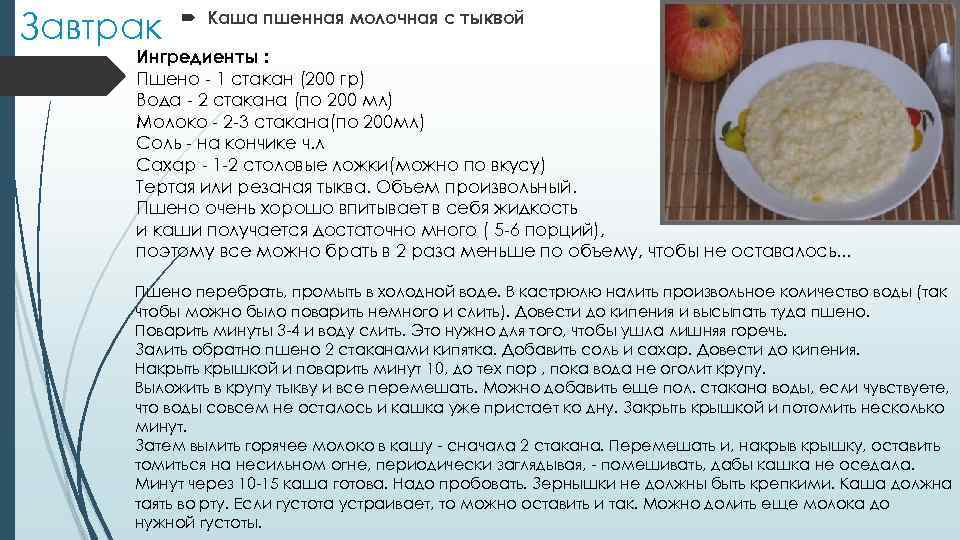 Пшенная каша для грудничка и годовалого ребенка: для прикорма, в мультиварке, с добавками / mama66.ru