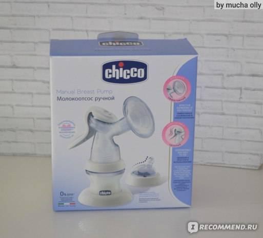 Стоит ли покупать молокоотсос chicco: обзор моделей и отзывы о них