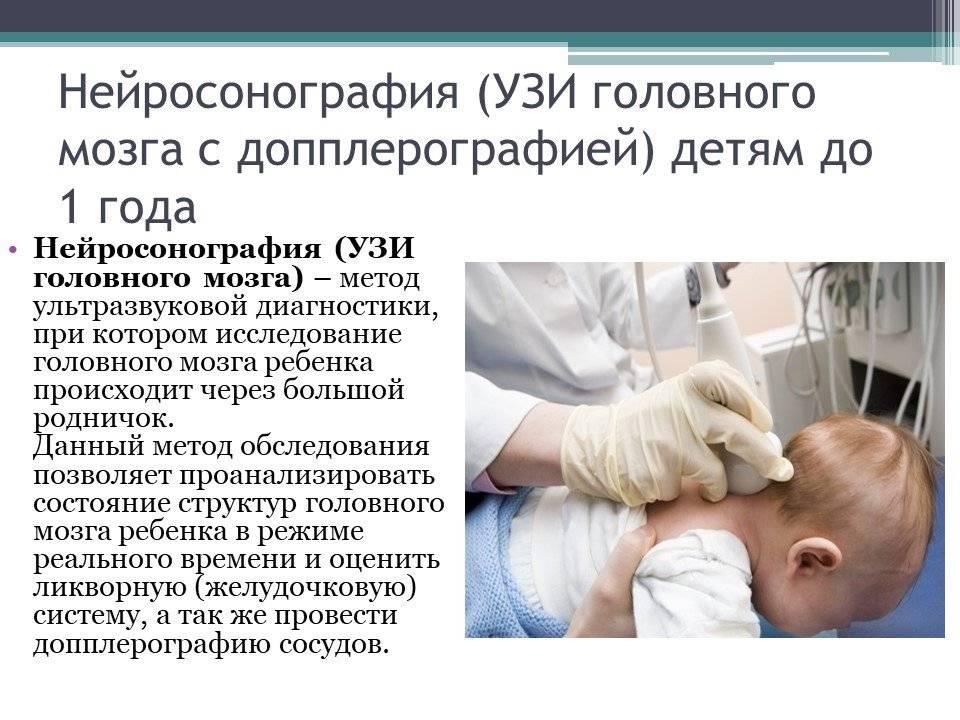 Уздг сосудов головы и шеи ребенку: подготовка и показания
