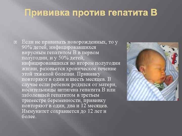 Гепатит д у детей