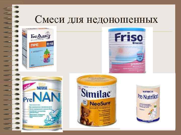 Выбираем смесь для недоношенных и маловесных детей