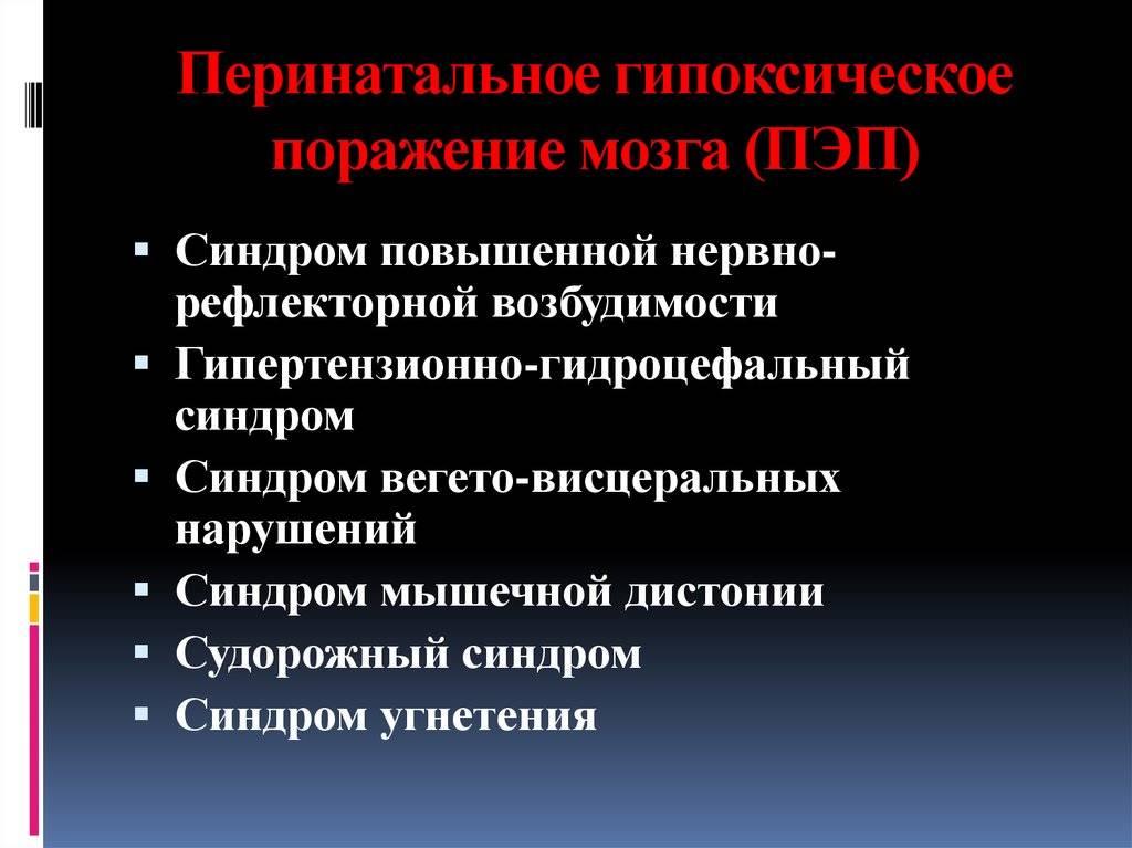 Cиндром гипервозбудимости - лечение в челябинске и екатеринбурге