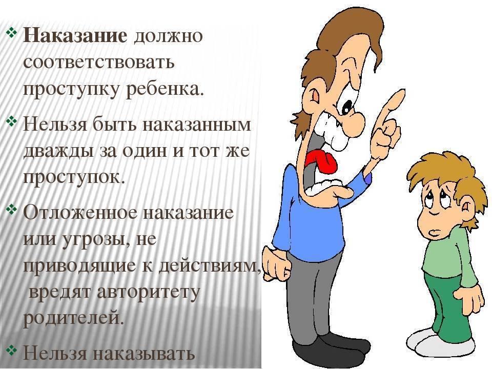 Как наказать ребенка и не травмировать его психику