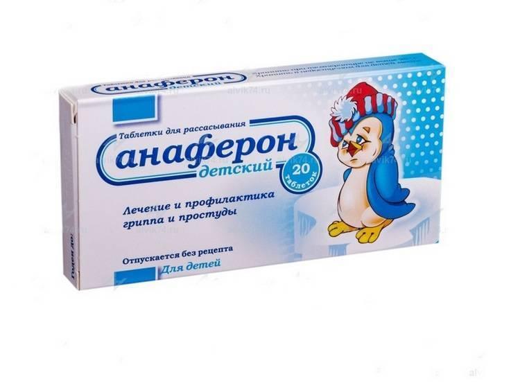 Какой противовирусный препарат самый эффективный для ребенка и как его выбрать?