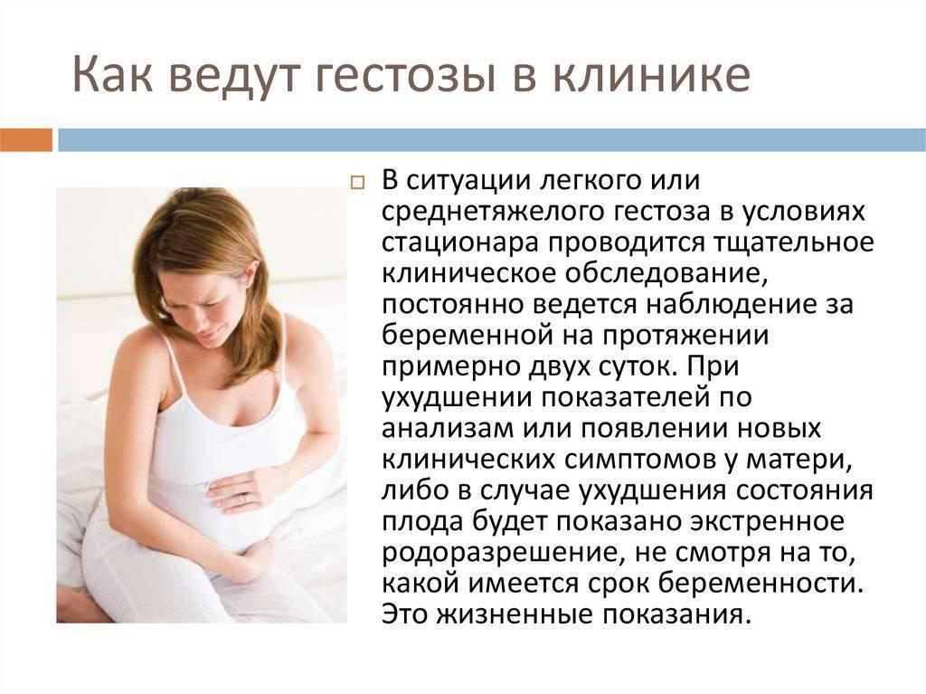 Гестоз при беременности, симптомы