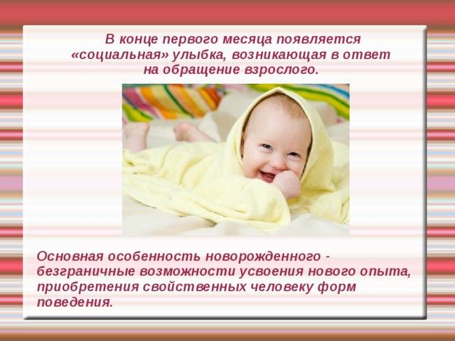 1 месяц ребенку развитие и режим: как выглядит грудничок, первые дни новорожденного