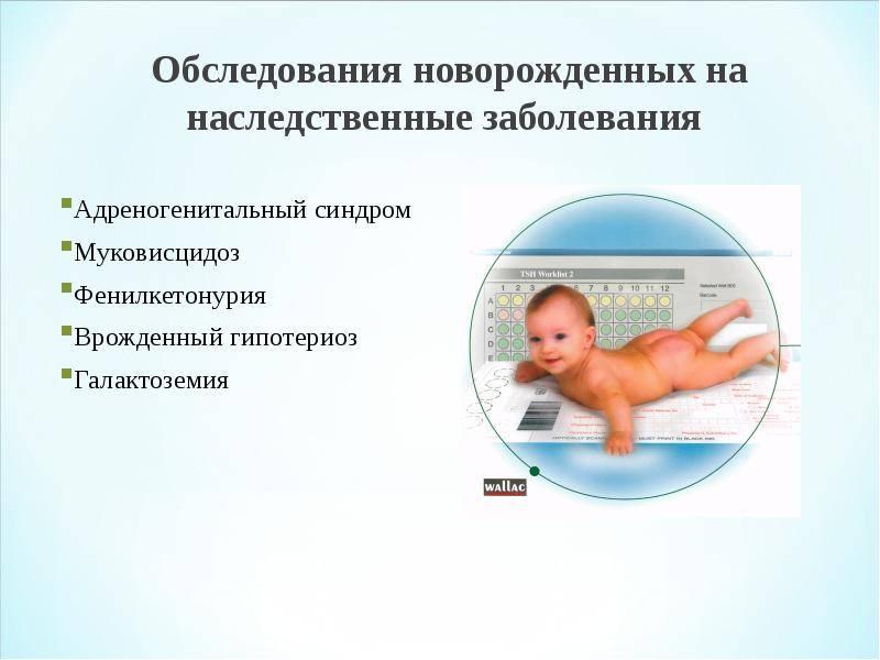 Ранняя диагностика галактоземии у новорожденного