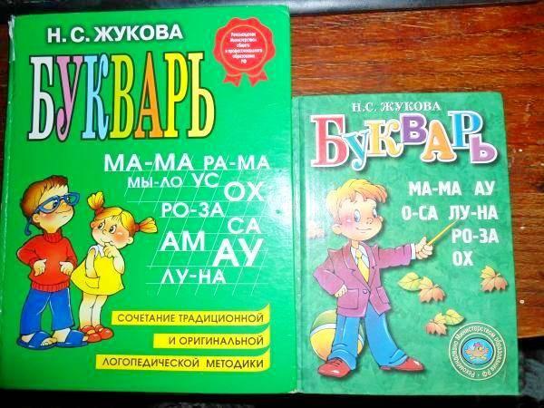 Жукова обучение чтению дошкольников