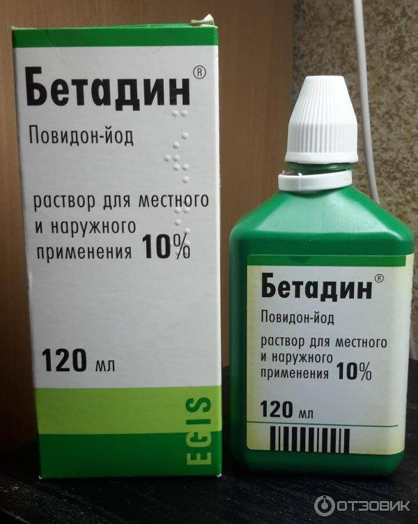 Бетадин для детей
