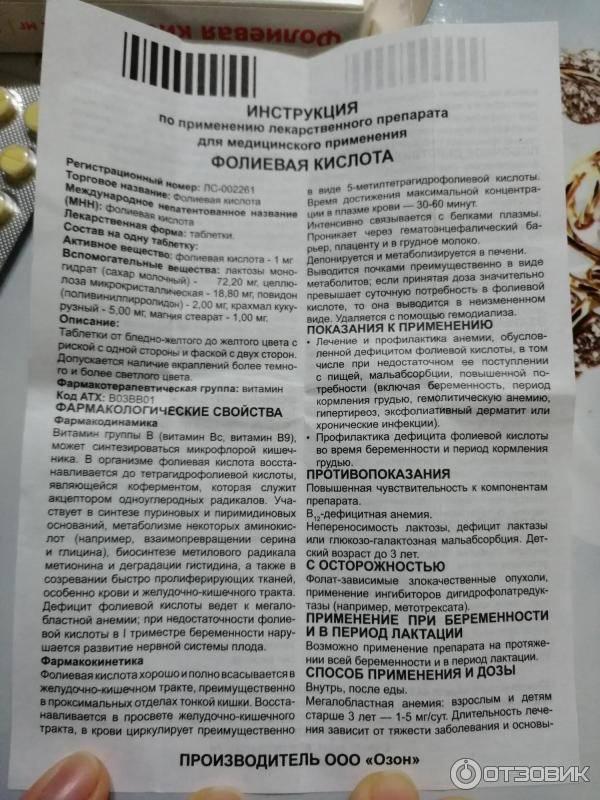 Фертина – инструкция по применению [инозит 1000 мг, фолиевая кислота 100 мкг]