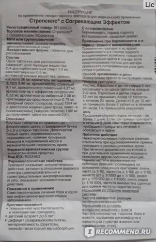 Инструкция по применению стрепсилс® с медом и лимоном