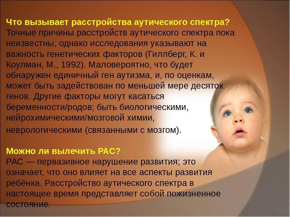 Каковы симптомы аутизма у 4х-летнего ребенка? - medical insider