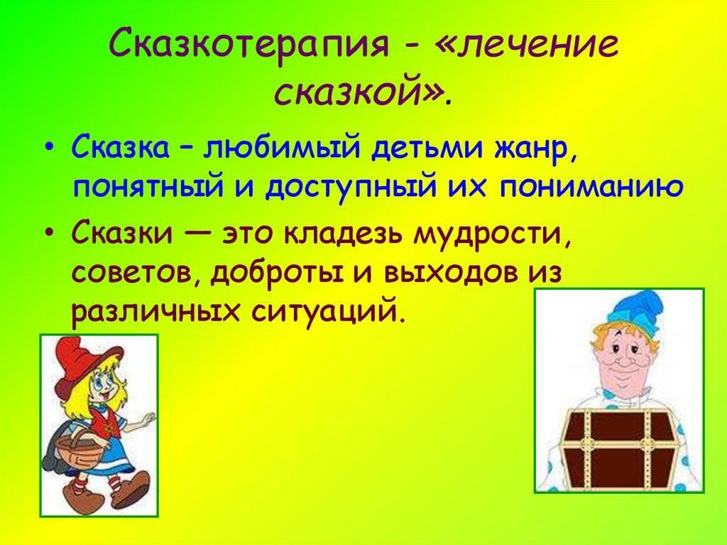 Сказкотерапия для детей: лучшие сказки для борьбы со страхами детей-дошкольников