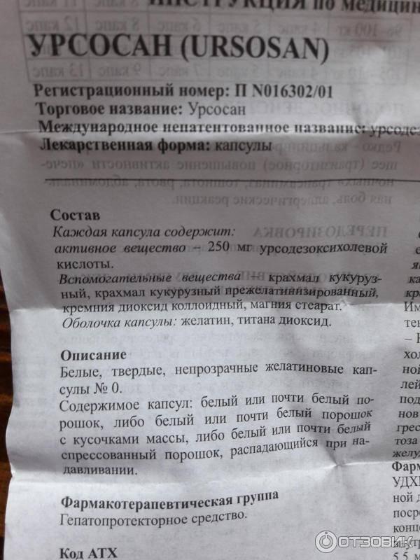 Урсосан — инструкция по применению   справочник лекарств medum.ru