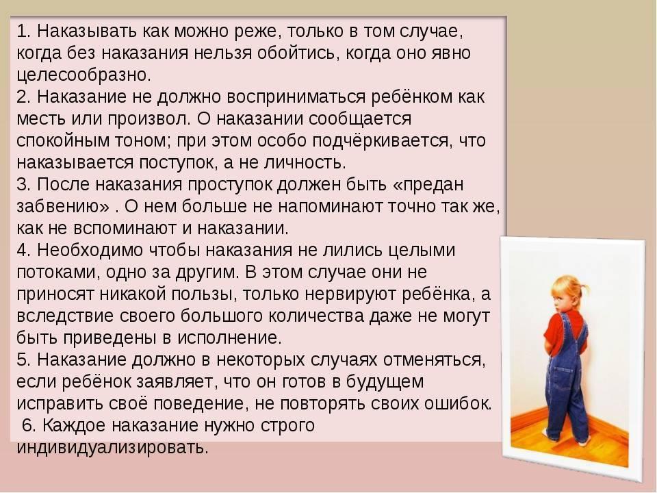 Наказание детей: как наказывать ребенка за проступки правильно без унижения.