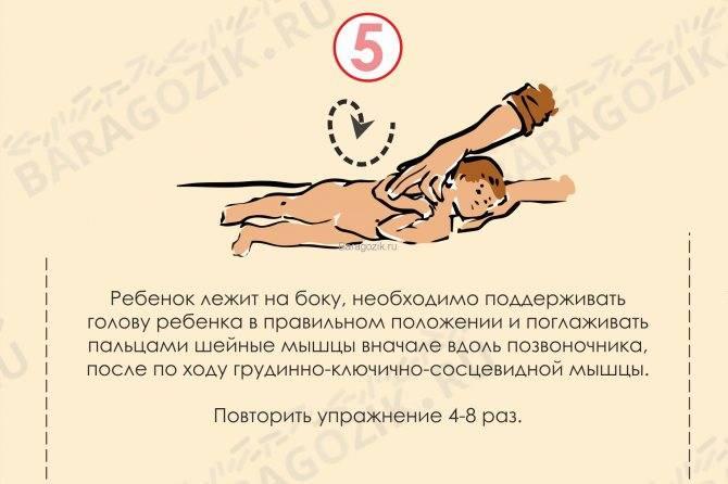 6 советов при кривошее - массаж и гимнастика для грудничков и детей старше
