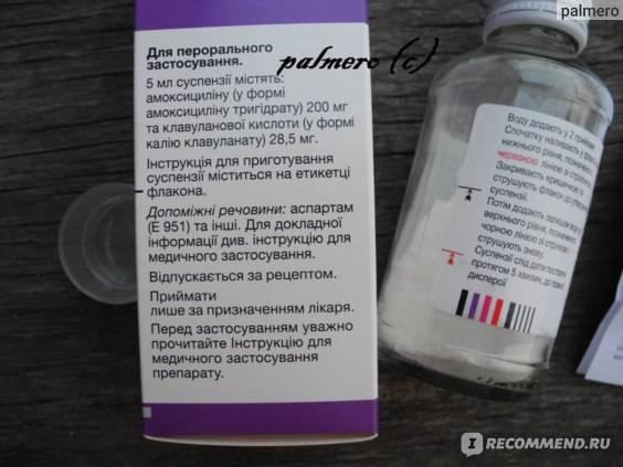 Список антибиотиков для детей в суспензии (20 фото) детский аугментин, зиннат, амоксиклав