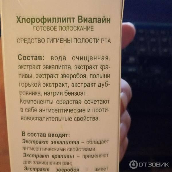 Применение Хлорофиллипта при лечении горла у детей