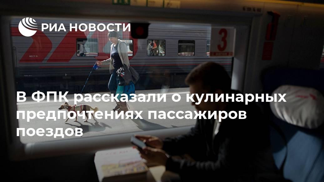 Проезд детей в поездах дальнего следования