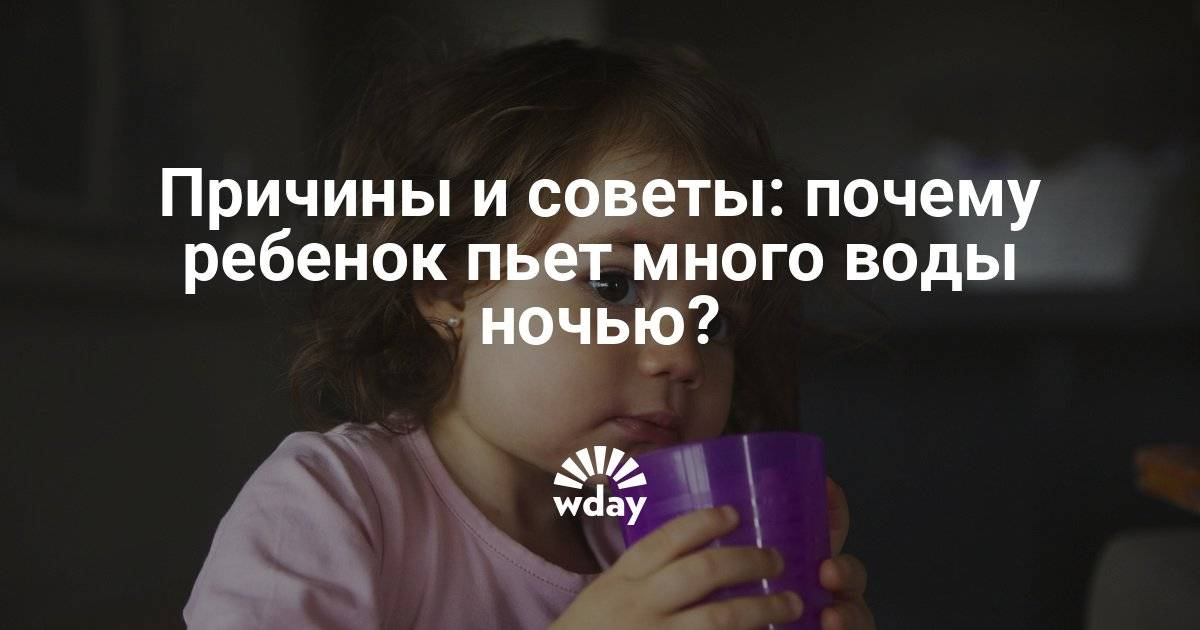 Как пить воду ребенку: нужно ли давать новорожденному, норма питья в сутки, причины нежелания и чрезмерной жажды, как приучить?