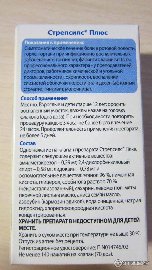 Стрепсилс® интенсив (спрей дозированный, 15 мл)