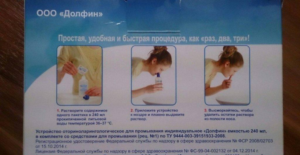 Долфин для детей: инструкция по применению детского средства для промывания носа, с какого возраста применять, отзывы