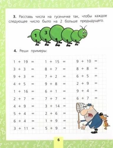Как научить ребенка считать примеры в пределах 10: учимся складывать и вычитать, в каком возрасте нужно обучать счету, в 4 года или в 5-6 лет