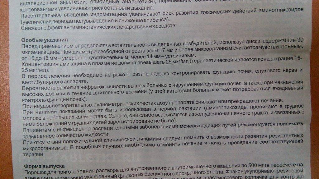 Амикацин: инструкция по применению, цена, отзывы. показания к применению и аналоги - medside.ru