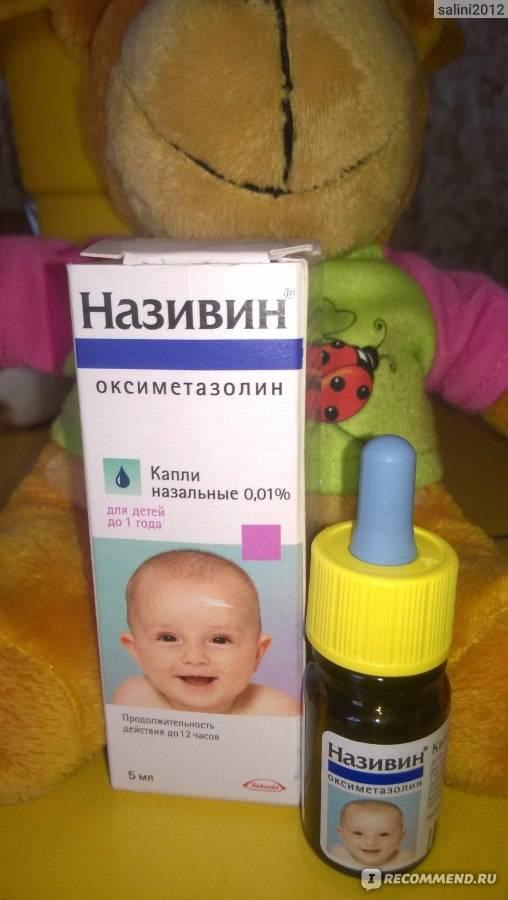 ➤ детские капли в нос от насморка и заложенности носа