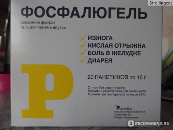 Фосфалюгель: описание, инструкция, цена   аптечная справочная ваше лекарство
