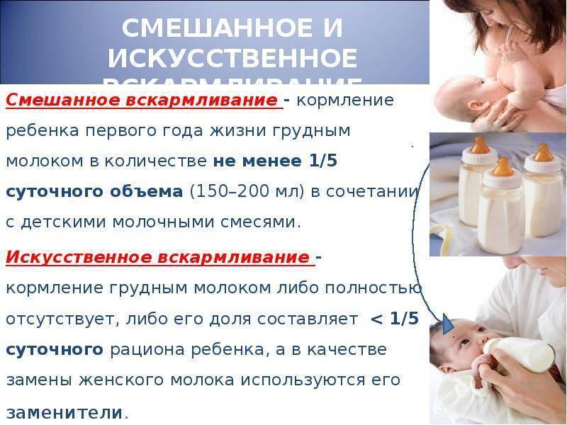 Как правильно перевести ребенка со смеси на грудное молоко, техника кормления и советы