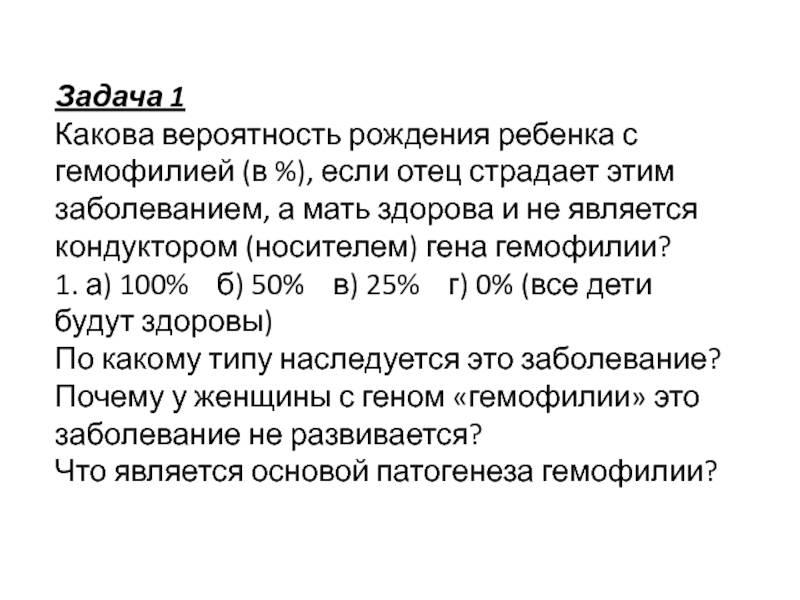 Гемофилия: что это за болезнь, симптомы царской болезни, продолжительность жизни при гемофилии у детей - medside.ru
