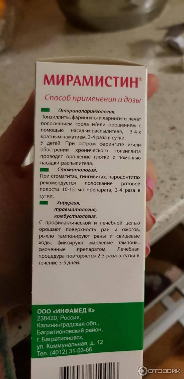 Лечение острого назофарингита у детей, физиофармакотерапия